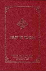 Carte de Tedeum Carti