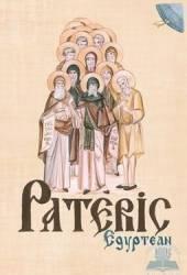Pateric egyptean - Sophia