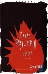 Sankea - Zahar Prilepin