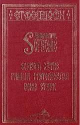 Scrisori catre familia protoiereului Boris Stark - Arhimandritul Sofronie